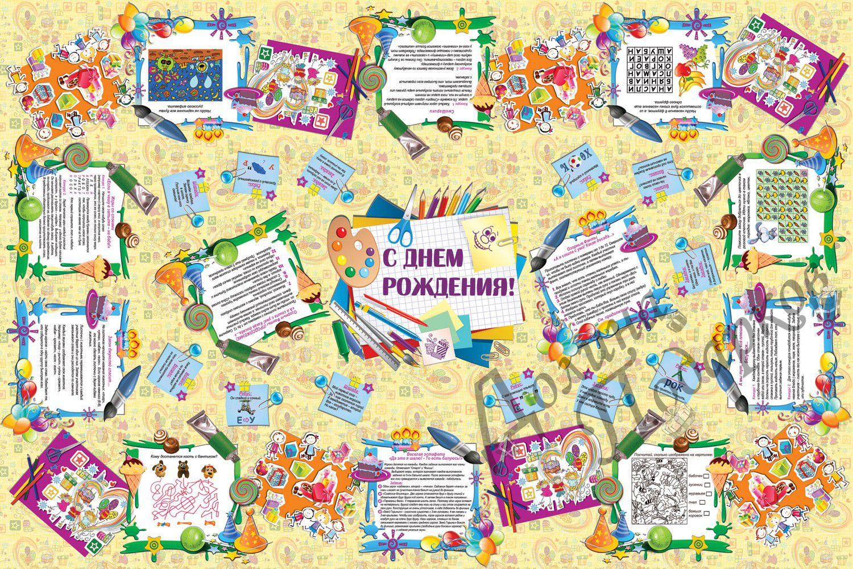 """Купить Скатерка """"Детская"""" в интернет-магазине подарков. Огромный выбор необычных подарков и сувениров широкого ценового диапазона!"""