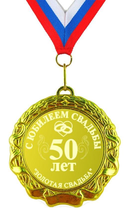 Подарочная медаль *С юбилеем свадьбы 50 лет*