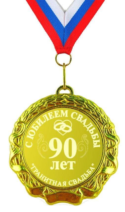 Подарочная медаль *С юбилеем свадьбы 90 лет*