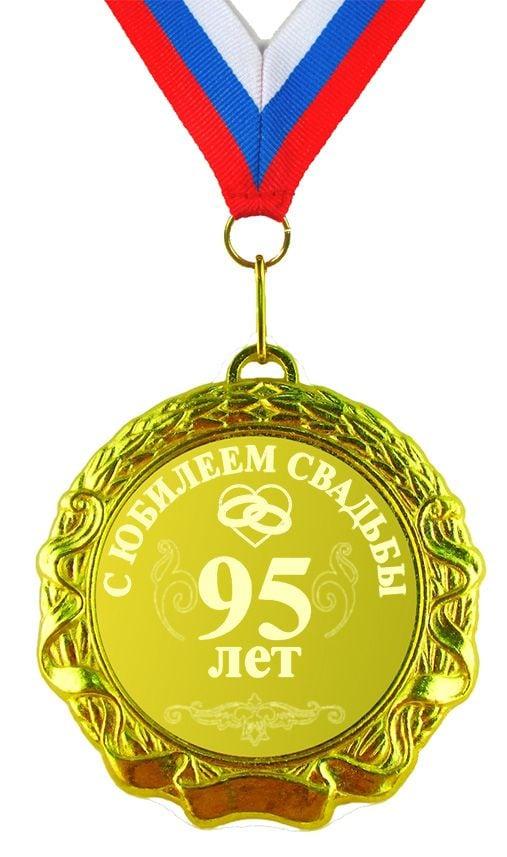 Подарочная медаль *С юбилеем свадьбы 95 лет*