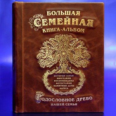 Большая семейная книга-альбом (светло-коричневая кожа)