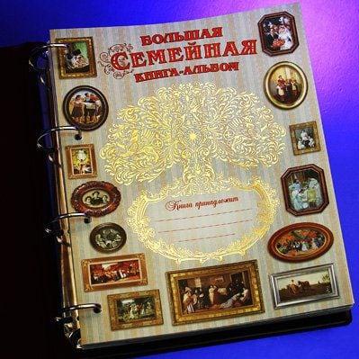 Большая семейная книга-альбом (бордовая кожа)