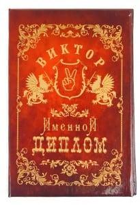Диплом Именной *Виктор*Оригинальный шуточный диплом<br>