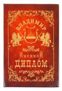 Диплом Именной *Владимир*Оригинальный шуточный диплом<br>