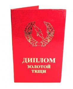Диплом Золотой тещиОригинальный подарочный диплом<br>