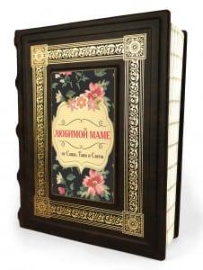 Персональный альбом Любимой мамеИменной альбом для&amp;nbsp;фотографий и записей из натуральной кожи<br>