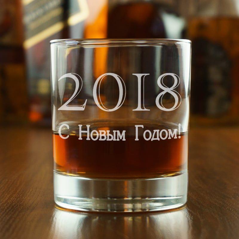 """Купить Бокал для виски """"С Новым Годом 2018"""" в интернет-магазине подарков. Огромный выбор необычных подарков и сувениров широкого ценового диапазона!"""