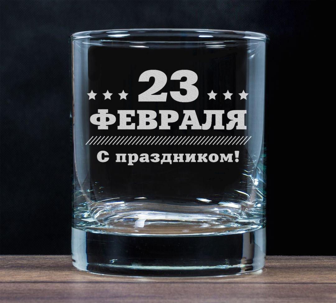 """Купить Бокал для виски """"С 23 февряля"""" в интернет-магазине подарков. Огромный выбор необычных подарков и сувениров широкого ценового диапазона!"""