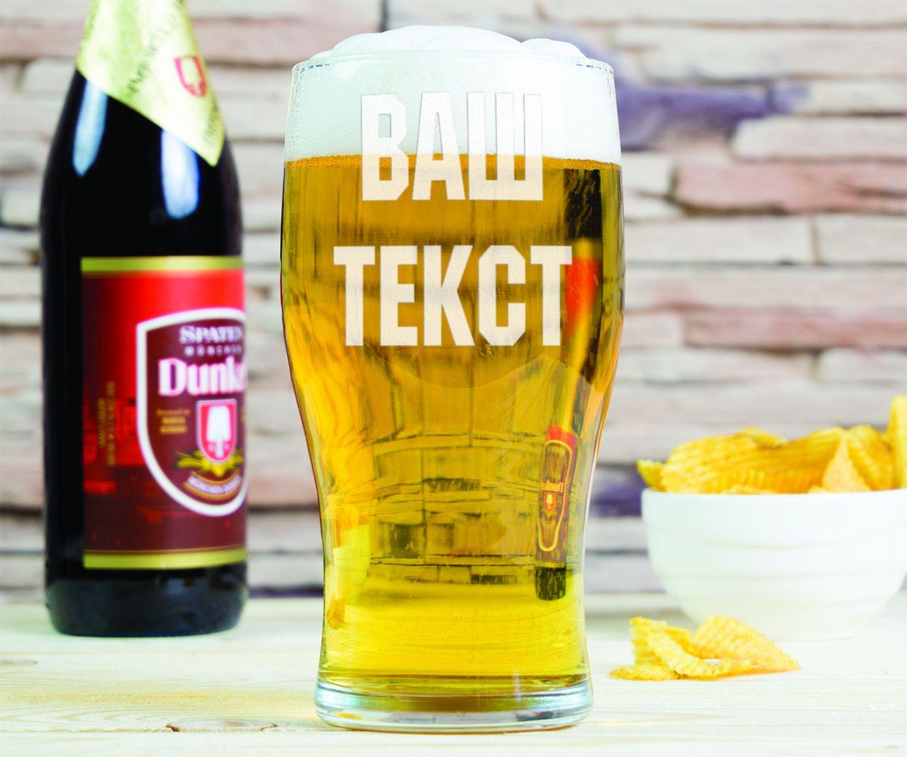 Бокал для пива с вашей гравировкой