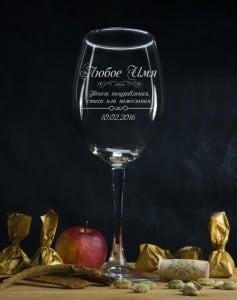 Бокал для вина ПоздравительныйБокал для вина с гравировкой, изготовленный на заказ<br>