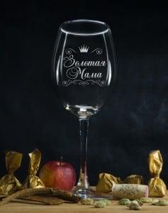 """Бокал для вина """"Золотая мама"""" от Долина Подарков"""