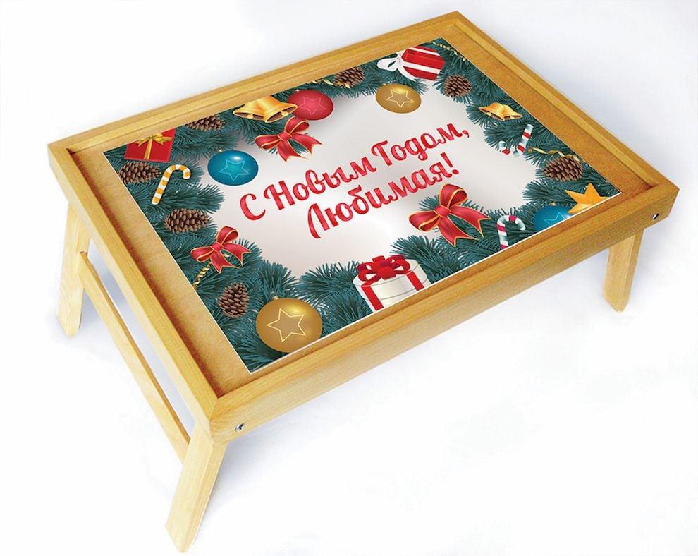 Столик для завтрака *С Новым Годом, любимая*