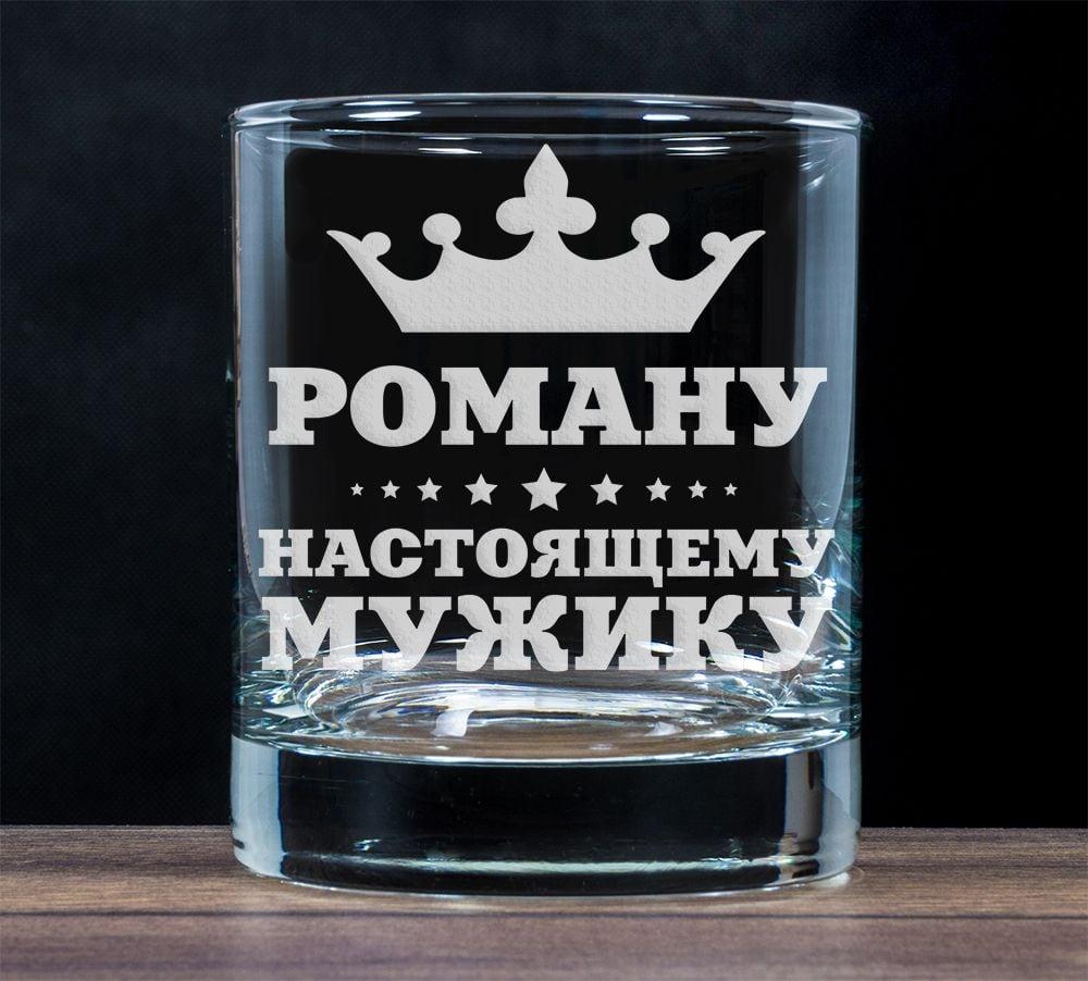 """Бокал для виски """"Настоящему мужику"""""""