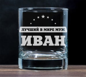 Бокал для виски Лучший в мире муж кубик для виски в москве