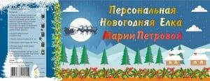 """Растение в банке *Именная новогодняя ёлка"""" от Долина Подарков"""