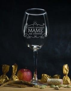 """Бокал для вина """"Самой лучшей маме на свете"""" от Долина Подарков"""
