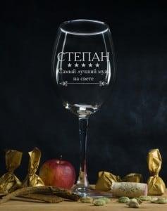 """Именной бокал для вина """"Лучший муж на свете"""" от Долина Подарков"""