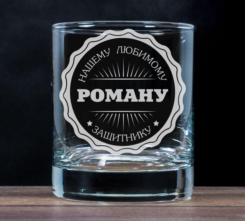 "Бокал для виски ""Нашему любимому защитнику"""