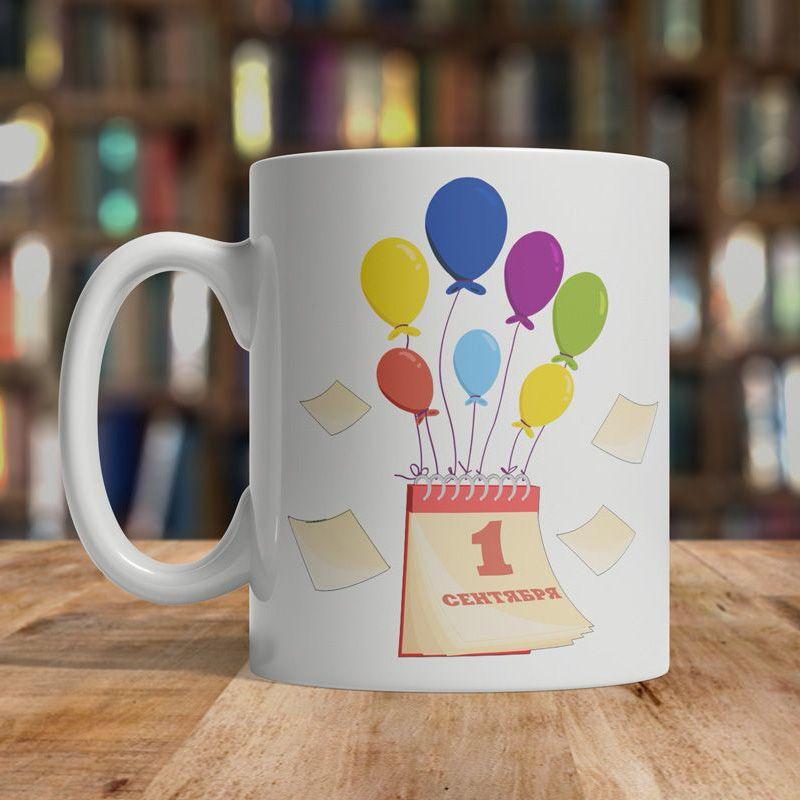 """Купить Кружка """"1 сентября"""" в интернет-магазине подарков. Огромный выбор необычных подарков и сувениров широкого ценового диапазона!"""