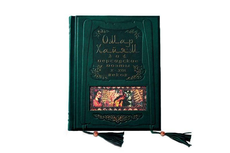 Подарочная книга «Мудрость Омара Хайяма»