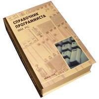 Забавная книга - Справочник программиста