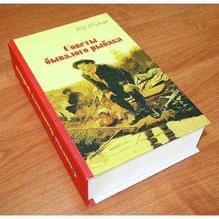Забавная книга - Советы рыбака