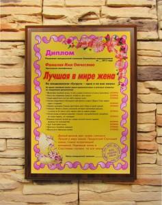 Подарочный диплом (плакетка) *Лучшая в мире жена* диплом подарочный 2472