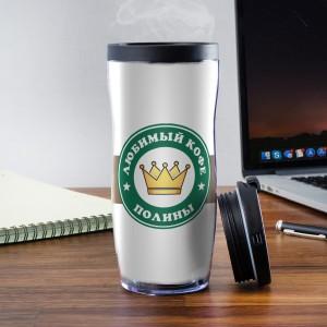 Именной термостакан Любимый кофе именной стакан турист