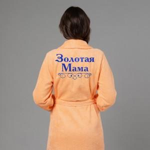 Женский халат с вышивкой Золотая мама женский халат с вышивкой лучшая в мире жена