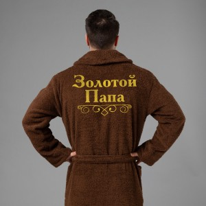 """Мужской халат с вышивкой """"Золотой папа"""""""