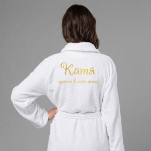 Женский халат с вышивкой Лучшая в мире жена (белый) женский халат с вышивкой лучшая в мире жена