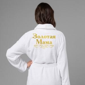 Женский халат с вышивкой Золотая мама (белый) женский халат с вышивкой лучшая в мире жена