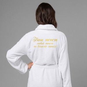 Женский халат со своим текстом вышивки (белый) женский халат с вышивкой лучшая в мире жена