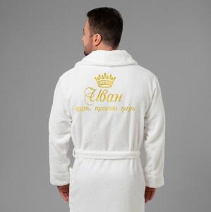 "Мужской халат с вышивкой ""Царь, просто царь"" (белый)"