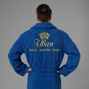 Мужской халат с вышивкой Царь (синий) женский халат с вышивкой золотая мама
