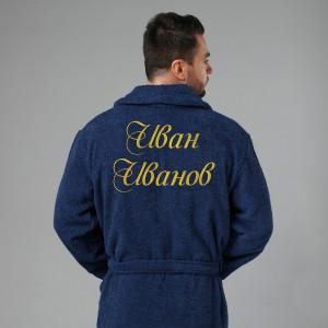 Мужской халат  вышивкой Именной (темно-синий)
