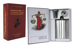 Забавная книга - Комментарий к Уголовному Кодексу