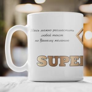 Кружка *Супер Шеф* с вашей надписью кружка the queen of офис с вашей надписью