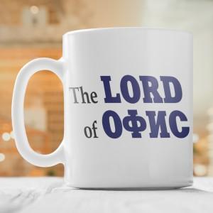 Кружка *The Lord of Офис* с вашей надписью кружка the queen of офис с вашей надписью