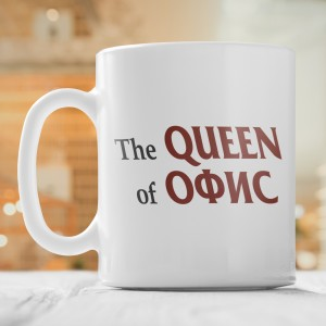 Кружка *The Queen of Офис* с вашей надписью кружка the queen of офис с вашей надписью
