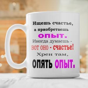 Кружка *Ищешь счастье, а приобретаешь опыт...*