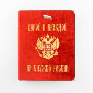 Фотоальбом «Верой и Правдой на службе России» аркадий степной верой и правдой