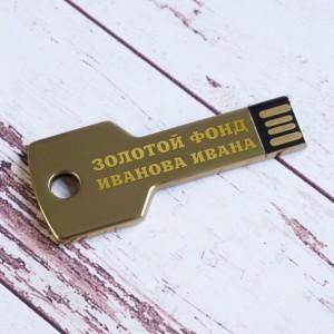 Флешка *Золотой ключик* с гравировкой флеш карта 512 мегабайт mms 1 где в красноярске