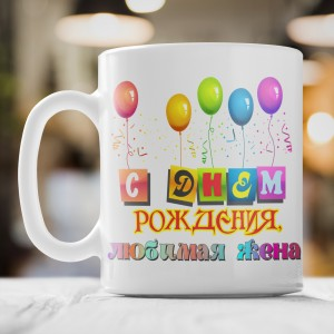 """Кружка-поздравление """"С Днем рождения, любимая жена"""""""