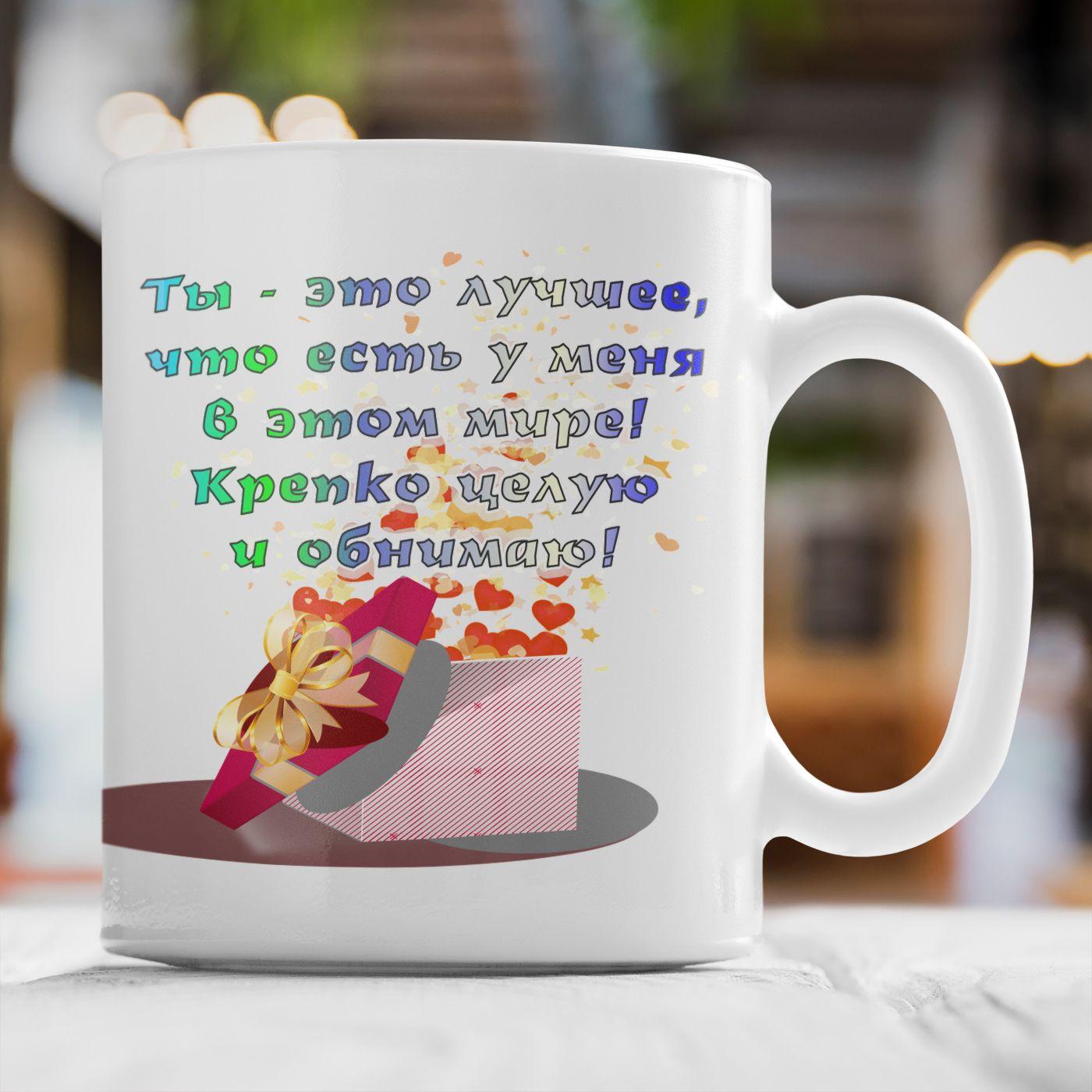 Поздравление для подарка чашка