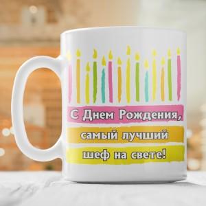 Кружка-поздравление С Днем рождения, шеф компрессор агрессор agr 30l