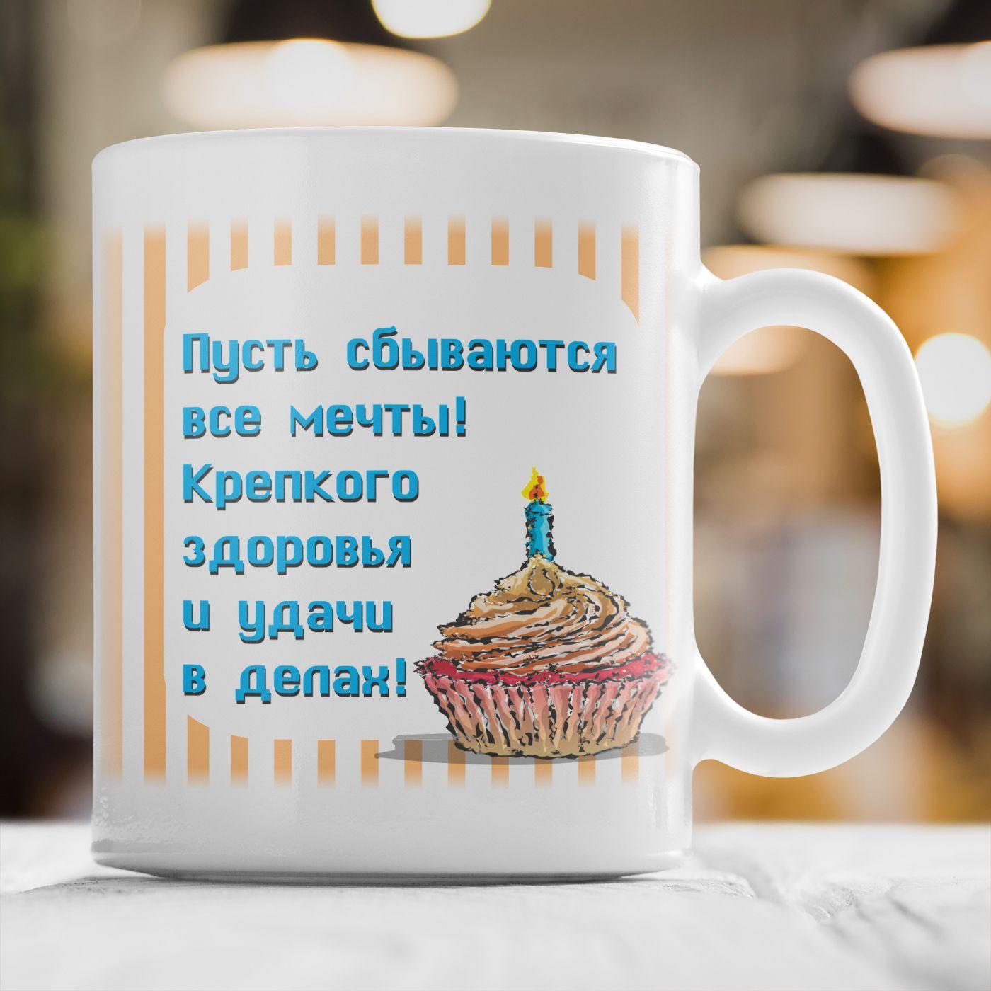 Поздравление с днем рождения на кружке картинки, картинка таджикистана