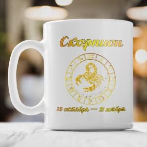 Кружка по знакам зодиака Скорпион
