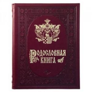 Родословная книга Гербовая дневники фолиант книга родословная книга