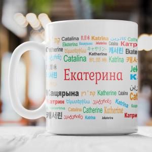 """Именная кружка """"Екатерина"""""""